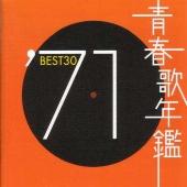 青春歌年鑑BEST30 ′71