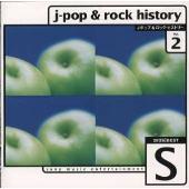 Jポップ&ロック・ヒストリーVol.2 ソニー・ミュージックエンタテインメント《20世紀BEST》