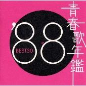 青春歌年鑑 '88 BEST30