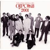 OJPC物語 2001 Oldies J-Pops Club Story,2001