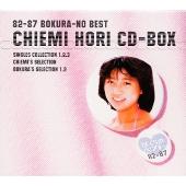 82-87 ぼくらのベスト 堀ちえみ CD-BOX<限定盤>
