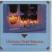 クリスマス・オルゴール・セレクション