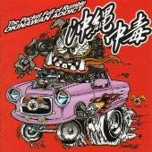 沖縄中毒 The Pocket Full of Rumble OKINAWAN ADDICT