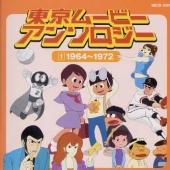東京ムービー・アンソロジー(1)1964~1972