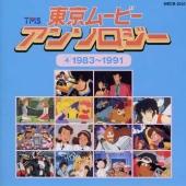 東京ムービー・アンソロジー(4)1983~1991