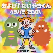 およげ!たいやきくん~パラパラ2001~