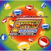 「ステッピング・セレクション」オリジナル・サウンドトラック