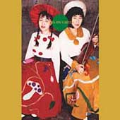Eyes on Green: Syzygys Live at Tokyo Inkstick 1988