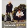 コブクロ/Roadmade [WPC6-10154]