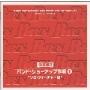 B R N/BAND REPERTORY NET WORK 10~決定盤!!バンド・ショーアップ作戦1