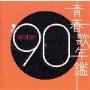 宮沢りえ/青春歌年鑑'90 BEST30 [PCCA-01483]