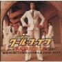 内山田洋とクールファイブ/内山田 洋とクール・ファイブ ヒット・コレクション決定盤 [BVCK-37030]