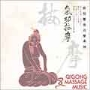 Shanghai Chinese Traditional Orchestra/Qigong Massage Music [3134]
